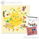 YAMATO おめでとセレクション[たいよう] カタログギフト 【お祝い 贈り物 お返し 出産祝い ベビー 赤ちゃん 子供 子…