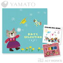 YAMATO おめでとセレクション[かぜ] カタログギフト 【お祝い 贈り物 お返し 出産祝い ベビー 赤ちゃん 子供 子ども…