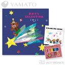 YAMATO おめでとセレクション[ほし] カタログギフト 【お祝い 贈り物 お返し 出産祝い ベビー 赤ちゃん 子供 子ども…