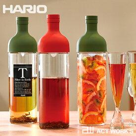 《全3色》HARIO ハリオ フィルターインボトル 【デザイン キッチン 喫茶 水出し茶 抽出 サングリア フルーツティー 耐熱ガラス 出汁 ダシ ワインボトル型】