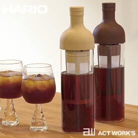 《全2色》HARIO ハリオ フィルターインコーヒーボトル 【デザイン キッチン 喫茶 水出しコーヒー 抽出 アイスコーヒー 耐熱ガラス ワインボトル型】