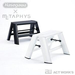 《全2色》hasegawa×METAPHYS lucano 1-Step 【デザイン雑貨 踏み台 脚立 昇降台 はしご テーブル イス 椅子 折りたたみ ハシゴ メタフィス ルカーノ ワンステップ 北欧】