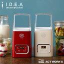 《全2色》IDEA Label 発酵フードメーカー(ヨーグルトメーカー) 【イデアレーベル 朝食 北欧 キッチン雑貨 台所 調理…