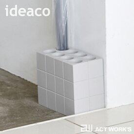 《全2色》ideaco Block 傘立て ブロック アンブレラスタンド 【イデアコ デザイン雑貨 傘たて かさ立て カサ立て レインラック 北欧 玄関収納】