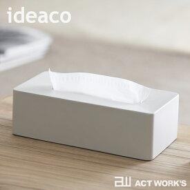 《全6色》ideaco ティッシュケース bar grande バーグランデ 【イデアコ デザイン雑貨 ティッシュボックス ティッシュBOX リビング ダイニング 収納 インテリア雑貨 Tissue cace】