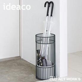 《全2色》ideaco entasis17 エンタシス17 (傘立て) 【デザイン雑貨 傘たて かさ立て カサ立て レインラック 北欧 イデアコ 長傘 折りたたみ傘 折り畳み傘 アンブレラスタンド】