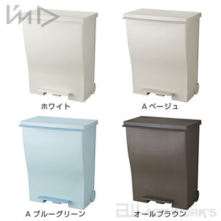 《全4色》kcudクードワイドペダルペールゴミ箱