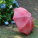 《全4色》Lisbetfriis リズベット・フリース アンブレラ 傘 カサ umbrella デザイン傘【デザイン雑貨 デンマーク…