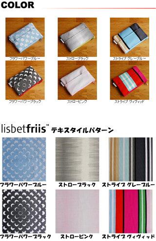 【ポイント10倍、送料無料】Lisbetfriisリズベット・フリースティッシュポーチ
