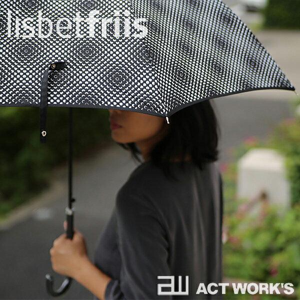 《全2種》Lisbetfriis リズベットフリース アンブレラ BLACK umbrella デザイン傘【ミニフラワーパワー ミニドッツ デザイン雑貨 デンマーク 北欧 梅雨 カサ レインアイテム 雨傘】
