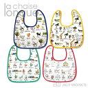 《全4色》La Chaise Longue お食事スタイ 【ラシェーズロング デザイン雑貨 フランス 子供 赤ちゃん 北欧】