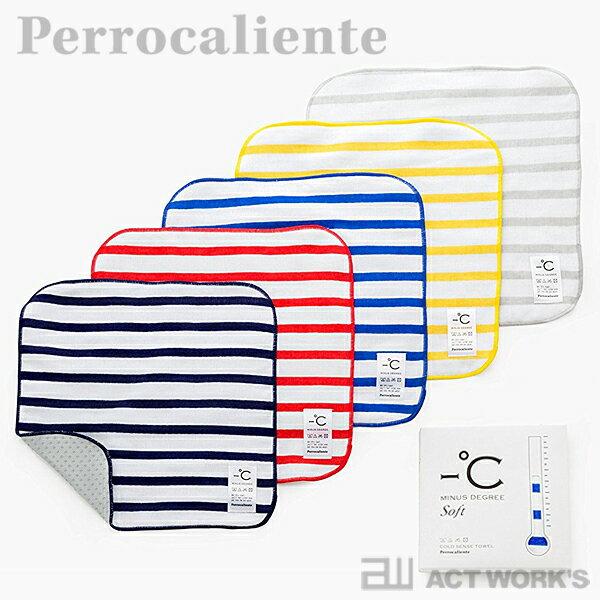 《全5色》Perrocaliente -°C MINUS DEGREE SOFT マイナスディグリー ソフト 【ペロカリエンテ デザイン雑貨 フェイスタオル ハンカチ 汗 ハンドタオル 100% 熱中症対策 ガーゼ素材】