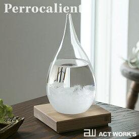 Perrocaliente Tempo Drop テンポドロップ ストームグラス 【ペロカリエンテ デザイン雑貨 結晶 天候予測器 オブジェ】