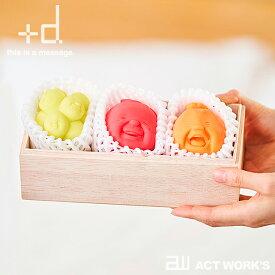 カオマル フルーツ ギフトボックス(3種入り) +d シリーズ CAOMARU fruits giftbox 【プラスディー アッシュコンセプト デザイン雑貨 グレープ オレンジ ストロベリー お祝い 贈り物 プレゼント】