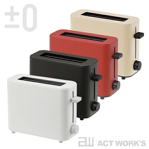 《全4色》±0 Toaster ポップアップトースター XKT-V030 プラスマイナスゼロ 【パン焼き器 朝食 食パン プラマイゼロ 北欧 キッチン雑貨 台所 デザイン雑貨 調理器具 デザイン家電】