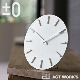 《全3色》±0 プラスマイナスゼロ Wall Clock ウォールクロック X020 【掛時計 かけ時計 とけい ブランド 壁掛け 置き時計 アナログ 表示 置時計】