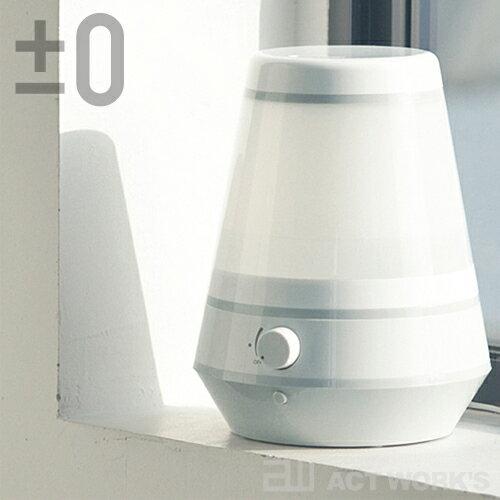 【RCP】±0 プラスマイナスゼロ 超音波式加湿器 XQE-X010 【アロマ デザイン家電 プラマイゼロ 技術革新 家電芸人 消費電力 スチーマー 潤い うるおい 乾燥】