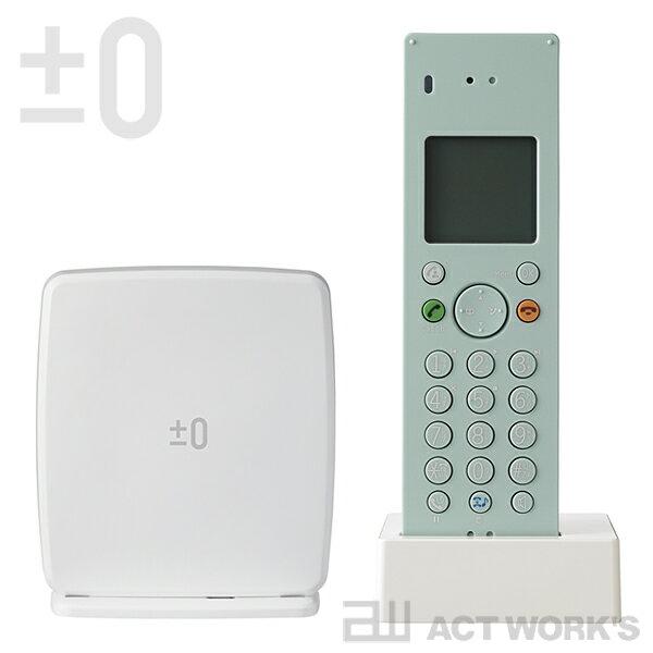 《全3色》±0 プラスマイナスゼロ DECTコードレス電話機 XMT-Z040 【ホーム電話 デザイン家電 プラマイゼロ オフィス 事務所 リビング 寝室 ベッドルーム 書斎】