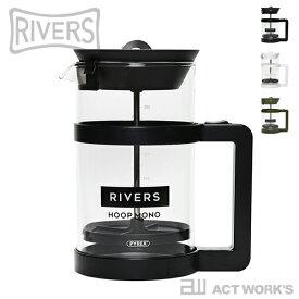 《全3色》RIVERS Coffee Press HOOP MONO コーヒープレス フープ モノ 720ml 【デザイン雑貨 珈琲 キッチン雑貨 喫茶 スペシャルティコーヒー 耐熱ガラス リバース リバーズ カッピング】