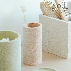 《全4色》Soil 歯ブラシスタンド Toothbrush Stand 【珪藻土 ソイル 歯磨き 歯ブラシ立て たて 水滴 しずく 置き 洗面台 ハブラシホルダー 水濡れ ハミガキ はみがき】