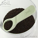《全3色》soil コチャサジ 茶さじ ソイル COCHA-SAJI 乾燥剤 【食材保存 食品調湿 緑茶 コーヒー 茶葉 紅茶 豆 茶匙】