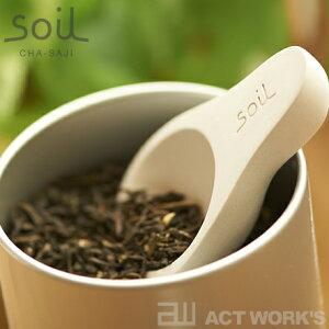 《全3色》soil 茶さじ ソイル CHA-SAJI 乾燥剤 【食材保存 食品調湿 緑茶 コーヒー 茶葉 紅茶 豆 茶匙】