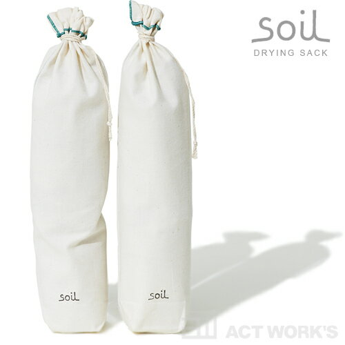 【RCP】Soil DRYING SACK(L) 2個組靴 吸湿剤 脱臭剤 【珪藻土 ソイル クツ ニオイ 湿気 汗 スニーカー ヒール ブーツ パンプス 匂い 臭い 消臭剤】