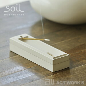 《全4色》Soil お香立て&ケース incense case(M) 【デザイン雑貨 シンプル お香ケース お線香 ソイル 珪藻土 湿気 調湿 インセンスケース】