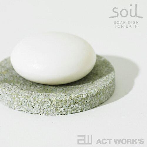 《全4色》Soil SOAP DISH 石鹸トレー(浴室用) ソイル ソープディッシュ 【珪藻土 ソイル 乾燥 水分 セッケン トレイ 容器 お風呂場 バスルーム シャワー】