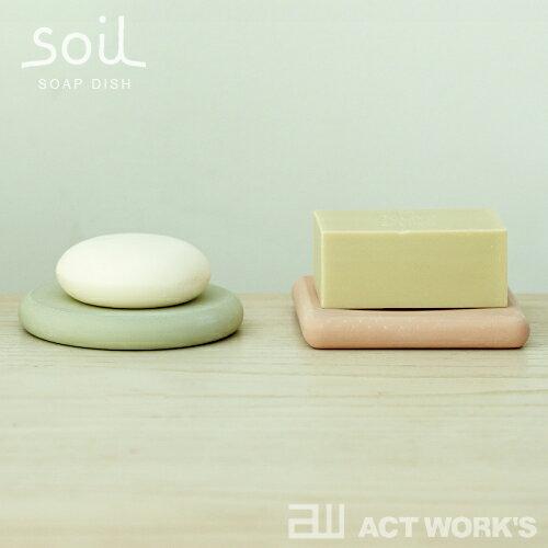 《全4色》Soil SOAP DISH 石鹸トレー(洗面台用) ソイル ソープディッシュ 【珪藻土 ソイル 乾燥 水分 セッケン トレイ 容器 洗面所 洗面台】