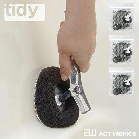 tidy(ティディ)Handy Sponge & Micro Brush×3個セット ハンディスポンジ&スペアスポンジ 【デザイン雑貨 お掃除用品 お風呂 浴槽 バスタブ バスアイテム 北欧】