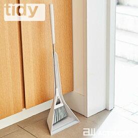 《全3色》tidy Sweep compact スウィープ・コンパクト ホーキ&チリトリ ティディ 【テラモト デザイン雑貨 お掃除用品 玄関収納 省スペース 庭 北欧】