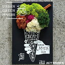 URBAN GREEN MAKERS グリーンアートキット03「アイスクリーム」 GREEN ART KIT 03 「ICE CREAM」 【アーバングリーンメ...