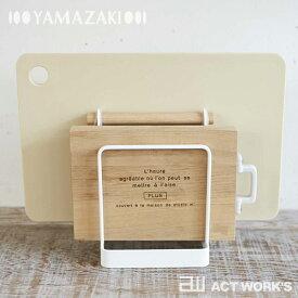 tosca まな板スタンド ヤマザキ 【トスカ キッチン雑貨 デザイン雑貨 収納スペース 台所 Yamazaki】