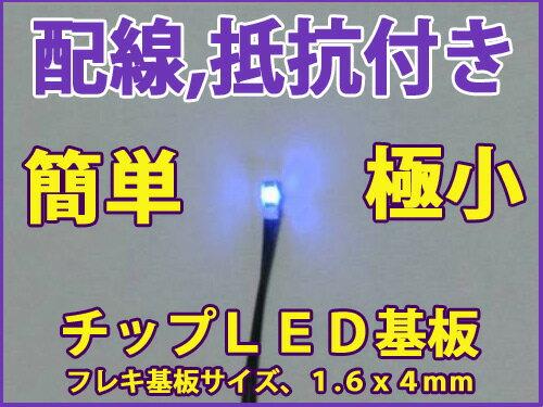 1608 青 チップLED基板、抵抗、配線付.Nゲージ、鉄道模型に最適。クリックポスト便発送可能