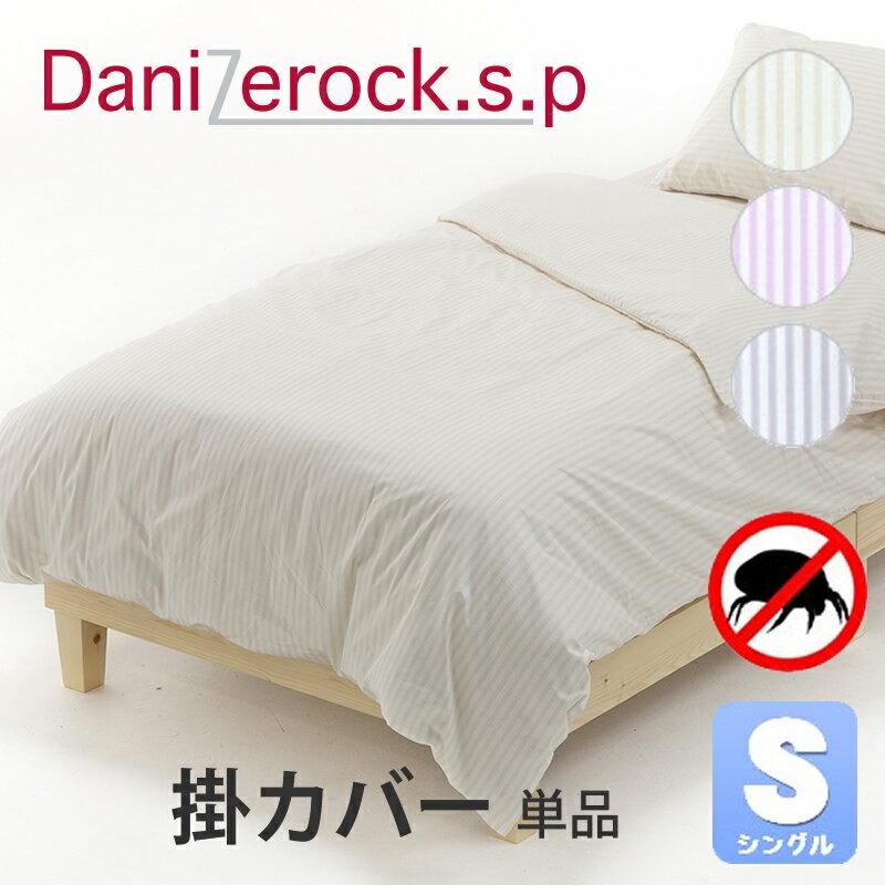 防ダニ布団 ダニゼロックSP 掛カバー シングル (150×210)