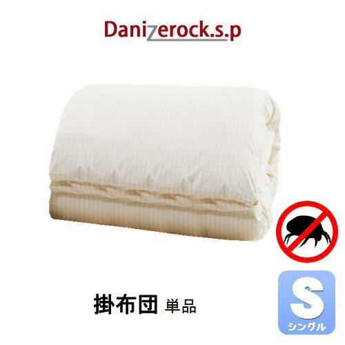 防ダニ布団 ダニゼロックSP 掛布団 シングル (150×210)