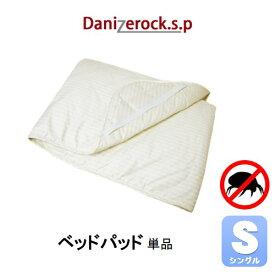 防ダニ布団 ダニゼロックSP ベッドパッド シングル (100×200)