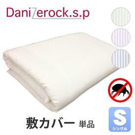 防ダニ布団 ダニゼロックSP 敷カバー シングル (105×210)
