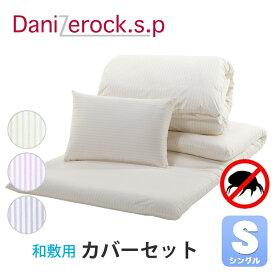 ■店内全品P10倍■ 防ダニ布団 ダニゼロックSP 和敷用 カバー3点セット シングル