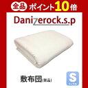 【全品ポイント10倍】防ダニ布団 ダニゼロックSP 敷布団 シングル (100×205)