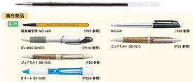 【三菱鉛筆】油性ボールペン 替芯 0.7mm