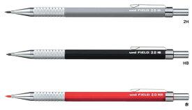 【三菱鉛筆】フィールド 建築用 2.0mm シャープ