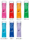 【三菱鉛筆】ユニ ナノダイヤ カラー シャープ替芯 0.7mm