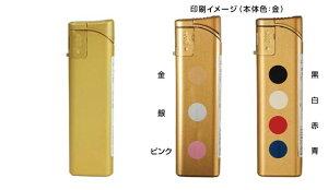 名入れライター スライドスリム 金・銀単色 500本(1色名入れ)PSC認定