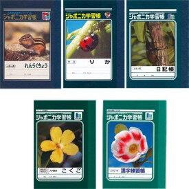 【ショウワノート】ジャポニカ学習帳 あのころノート A7【5種類】216-9980-01