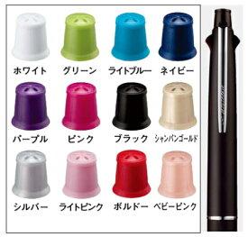 【三菱鉛筆】ジェットストリーム 4&1 消しゴムキャップ