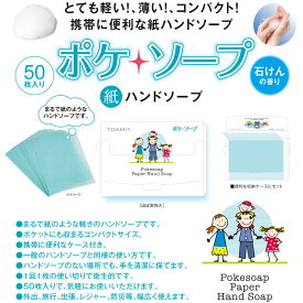 ポケソープ(紙ハンドソープ)50枚入り 携帯に便利なケース付き。