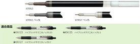 【ぺんてる】ゲルインキボールペン替芯 XKFRN5