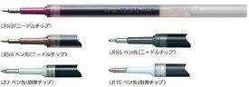【ぺんてる】ゲルインキボールペン替芯 XLR10